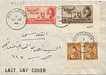 Egypt Beth Lehem Last Day Cover 30041949.jpg