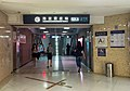 Entrance A2 of Haidian Huangzhuang Station (20170804122020).jpg
