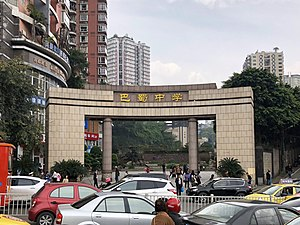 Entrance of Chongqing Bashu Secondary School after 2013.jpg