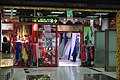 Exit to bridal shop at People's Square Station (20171229153029).jpg