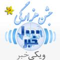 Fawikinews 1000news logo.png