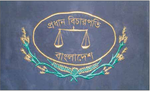 Flag of chief justice of Bangladesh.png