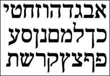 hebrew language wikipedia