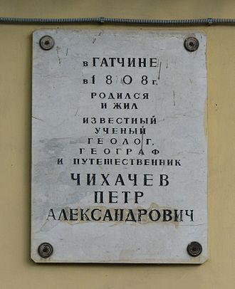 Pyotr Chikhachyov - A commemorative plaque in Gatchina