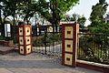 Gate - Akhandananda Garden - Ramakrishna Mission Ashrama - Sargachi - Murshidabad 2013-03-23 7320.JPG
