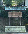 Goshirakawa-Tenno-Ryo-M1711.jpg