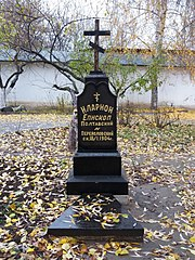 Grave of Bishop Ilarion, Monastery of Feast of the Cross, Poltava.jpg