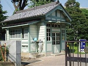 Guardhouse - Gunma University Kiryu Campus (Kiryu City, Gunma, Japan). Built in 1915.