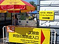 HKBPE 香港工展會 Causeway Bay Victoria Park view HK Brands and Products Expo exit directory yellow sign Jan-2013.jpg