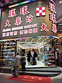 HK CWB 銅鑼灣 Causeway Bay 東角道 East Point Road near SOGO n 駱克道 Lockhart Road shops April 2020 SS2 04.jpg