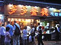 HK CWB Canal Road East 多多餐廳燒腊飯店 More & More Dor Dor Restaurant night BBQ meat shop.JPG