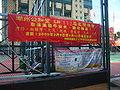 HK CWB Moreton Terrace 摩頓台 HKCL 112th Yu Lan Festival 派米 Rice event banner 2009.JPG