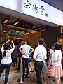 HK Central 皇后大道中 Queen's Road lunch time visitors shop October 2016 DSC 002.jpg