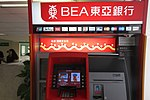 HK Central 香港郵政總局 General Post Office machine BEA Bank ATM October 2017 IX1.jpg