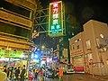 HK Jordan 寧波街 Ning Po Street night shop sign Oriental Palm Spring Sauna SPA Mar-2013.JPG