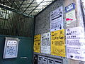 HK Sheung Wan Upper Station Street Tai Shan House entrance posters DAB July-2015 iron steel gate door DSC building incorp MO mail box.JPG