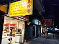 HK TST 尖沙咀 Tsim Sha Tsui 海防道 Haiphong Road night July 2020 SS2 03.jpg