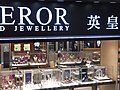HK Tram tour evening Johnston Road 英皇鐘錶珠寶 Emperor Group Centre Jewellery shop window.jpg