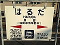 Haruda Station Sign.jpg