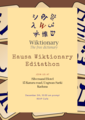 Hausa Wiktionary Editathon1.png