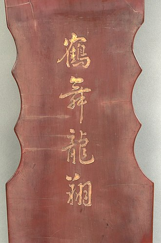 Guqin construction - The back of the Hewu Longxiang qin with its name inscription