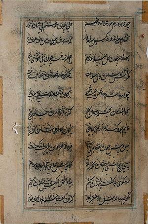 Mah Laqa Bai - The poetry text of Mah Laqa Bai.