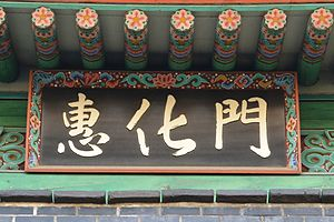 Hyehwamun - Hyehwamun Signboard, Seoul, Korea