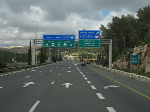 Highway 50 (Israel) - Northward at Yigal Yadin Interchange