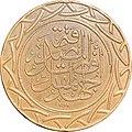 ISIS 25 Fulûs coin reverse.jpg