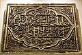 Inscribed wall slab from Madrasa Murjania, Baghdad, Iraq, 8th century AH. Iraq Museum.jpg