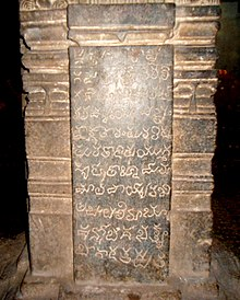 Inscriptions carved on Pillars of Boni Temple 02.jpg