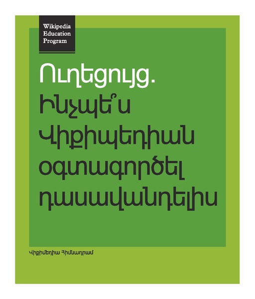 Պատկեր:Instructor Basics How to Use Wikipedia as a Teaching Tool in Armenian.pdf
