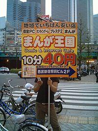 Internet cafes Shinjuku-Japan 1.jpg