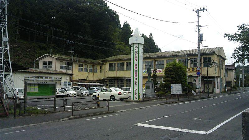 File:IshikawaTownoffice.JPG