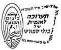 Israel Commemorative Cancel 1961 National Exhibition of Sport Stamps.jpg