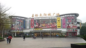 JIAYU SUN CITY MALL.jpg