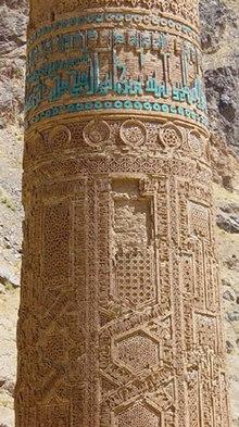 Parte esterna del Minareto di Jam, con le decorazioni, Afghanistan