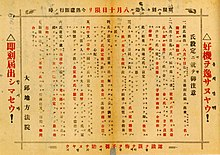 Japanese Name Change Bulletin of Taikyu Court.jpg