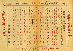Sōshi-kaimei - Image: Japanese Name Change Bulletin of Taikyu Court