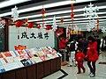 JiangmenBookStoreNew.jpg
