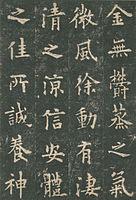 KaishuOuyangxun.jpg