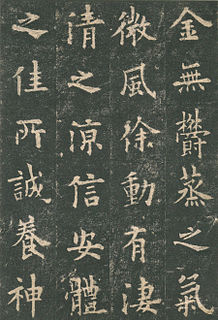 Chinese writing style, appearing ca. 200 CE and maturing around the 7th century, on which most modern typefaces are based