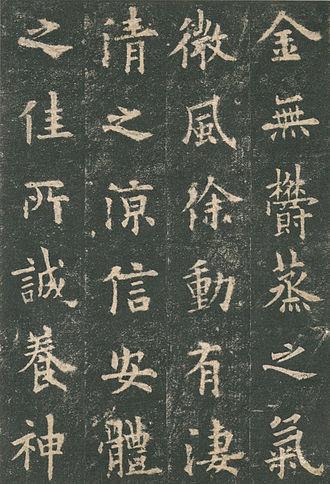 Regular script - Image: Kaishu Ouyangxun