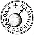 Kamenskiy Plant's Seal.JPG