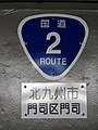 Kanmon Roadway Tunne Route 2-01.jpg