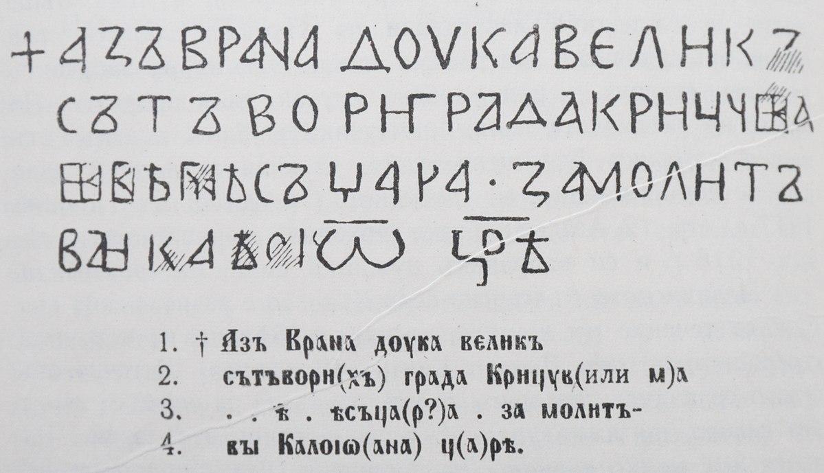 1200px-Karchovski_nadpis_Y_Ivanov_DSC014