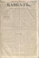 Kavkaz 1856 N16.pdf