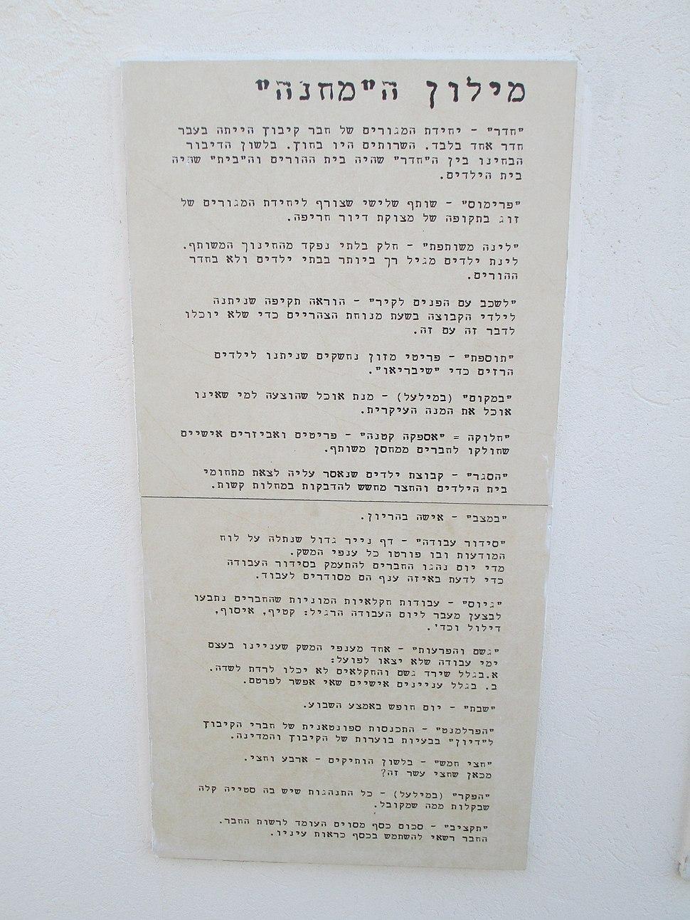 Kibbutz Shfayim (2)