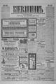 Kievlyanin 1905 105.pdf