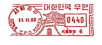 Korea stamp type B4.jpg